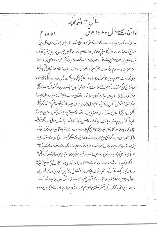 Collected Works Of Fadil Mazandarani. Notes Chronicle Of The Middle Babi Period From 1851 To 1868 Concentrating On Biography Baha'u'llah Mirza Husayn Ali Nuri. Worksheet. 27 Amendments Worksheet At Clickcart.co