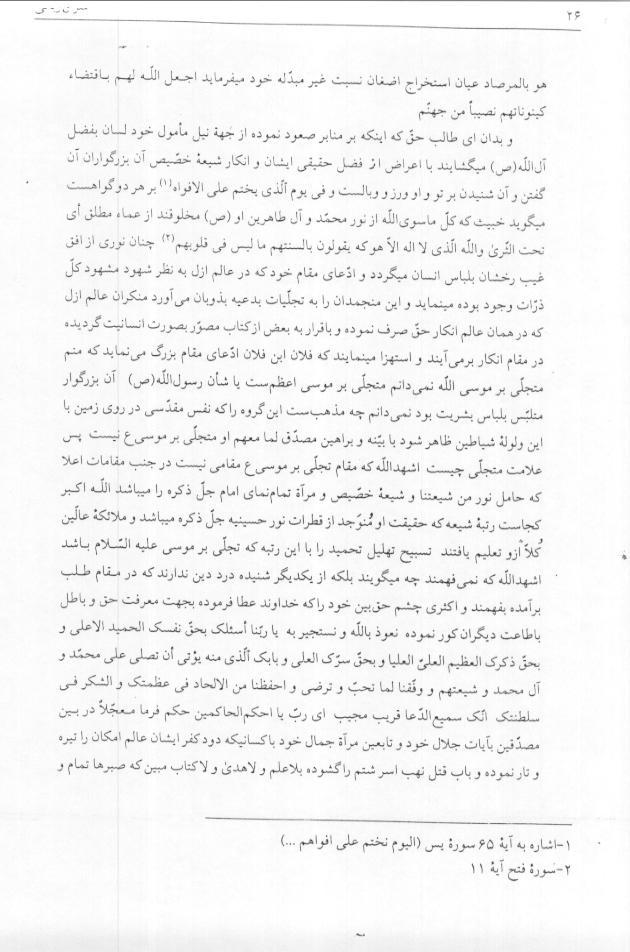 "Tahirih Qurratu'L-`Ayn'S ""Ishraq-I Rabbani"" (Divine Effulgence)"
