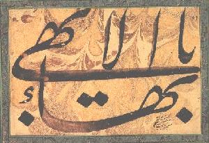 Calligraphy of the Baha'i